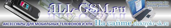 Интернет-магазин AL-GSM.RU