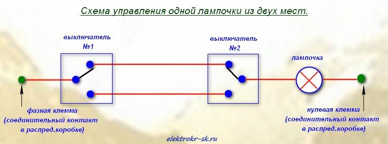 17)схема подключения двух
