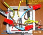 рис-2.2 разводка проводов