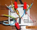 рис-3.2 разводка проводов