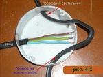 рис-4.1 заводим провода